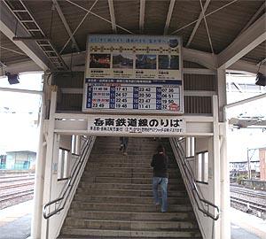 02_13岳南鉄道.jpg