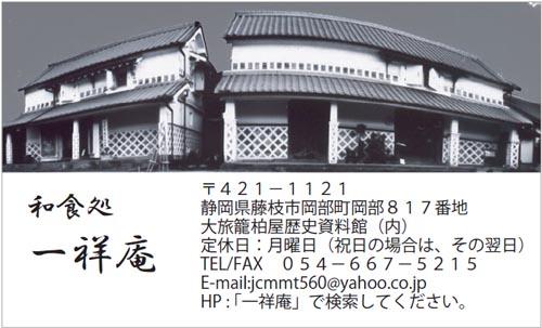 03_02一祥庵名刺.jpg