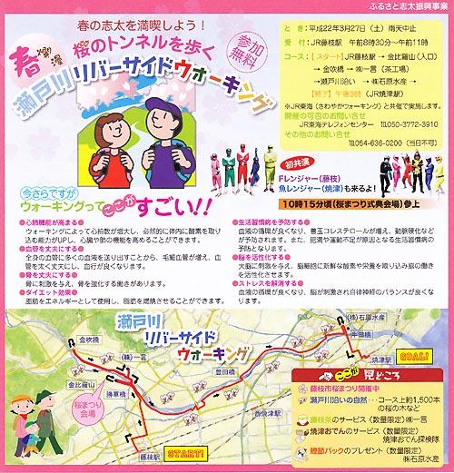 03_19志太広域.jpg
