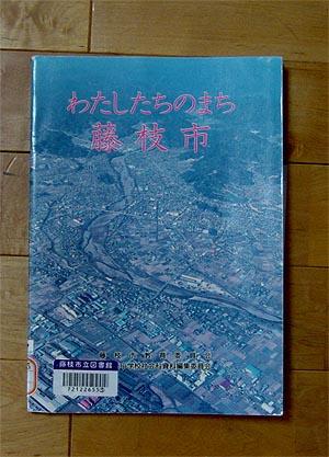 03_22私たちのまち藤枝.jpg