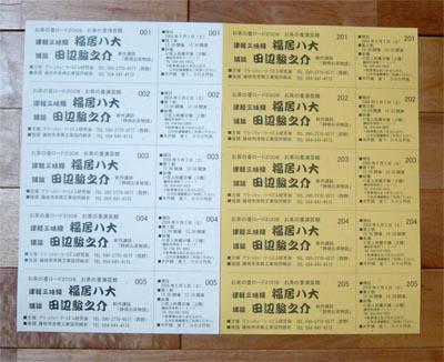 03_25チケット.jpg