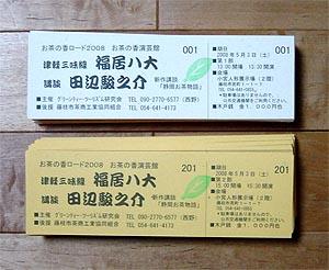 03_25チケット完成.jpg