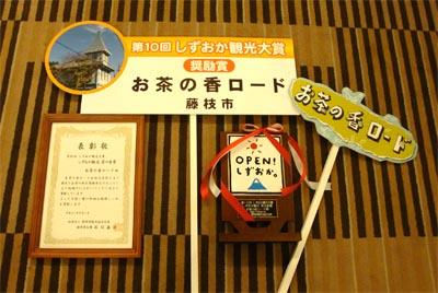 06_01茶の花賞.jpg