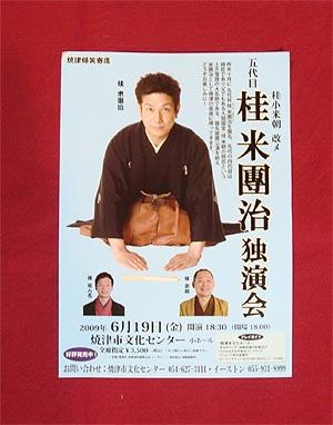 06_19米團治独演会.jpg