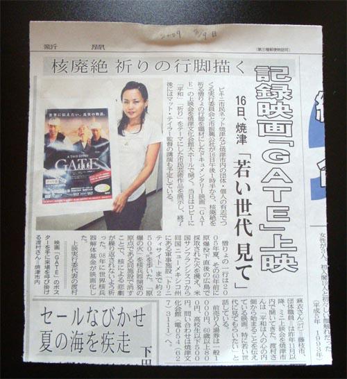 08_15新聞記事.jpg