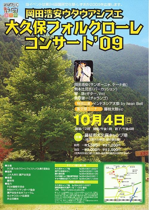 09_22フォルクローレ2009.jpg