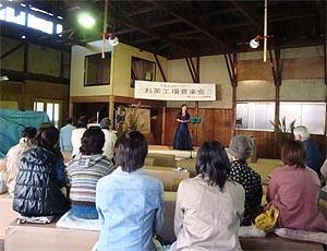11_03お茶工場音楽会.jpg