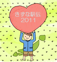 200_kizuna_logo.jpg
