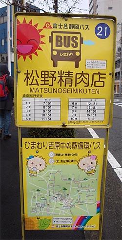 02_14バス停.jpg