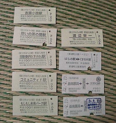 02_23硬券切符.jpg