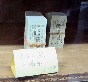02_24まちの駅切符.jpg