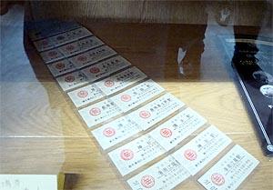 02_24岳鉄切符.jpg