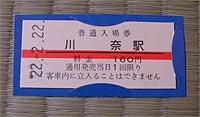 02_24川奈駅切符.jpg