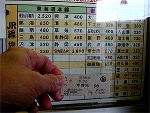 02_24JR切符.jpg
