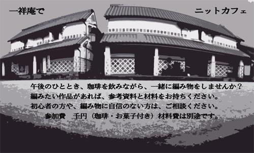 03_19ニットカフェ.jpg