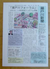 04_10瀬戸川新聞.jpg