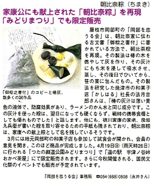04_17朝比奈粽.jpg