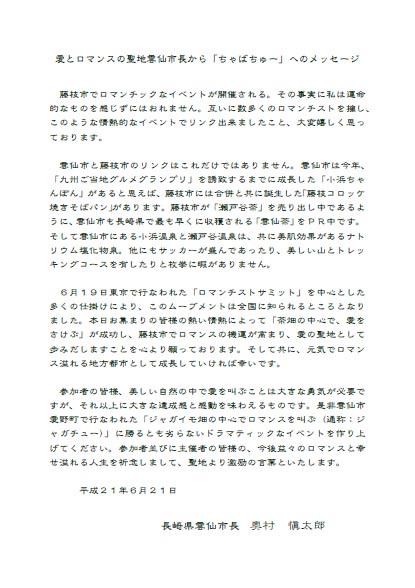 06_20雲仙よりの手紙.jpg