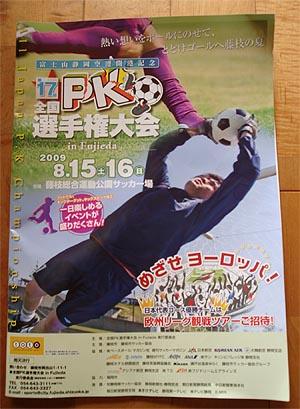 08_15PK選手権.jpg