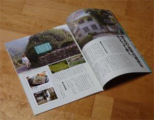 10_03志太を歩く.jpg