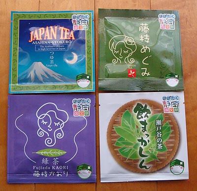 10_22藤枝茶セット.jpg